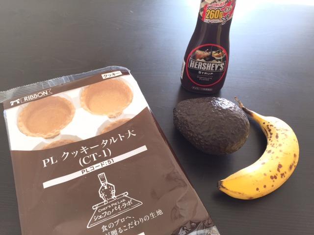 市販のクッキータルト。ちょっといいスーパーの製菓コーナー (成城石井にはありました)や製菓用品店で買えます。