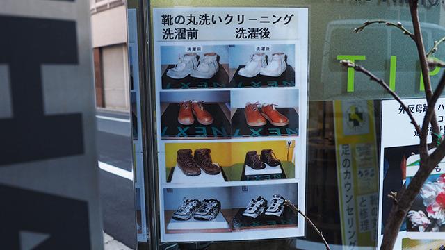 目にとまった写真。スニーカーはわかるけど、革靴もいけるのか!