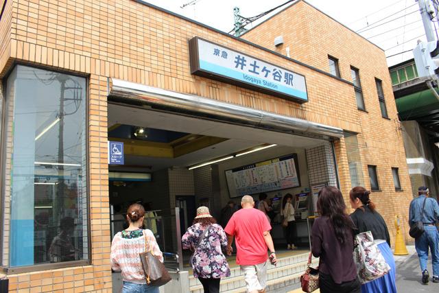 ほいっと京急井土ヶ谷駅
