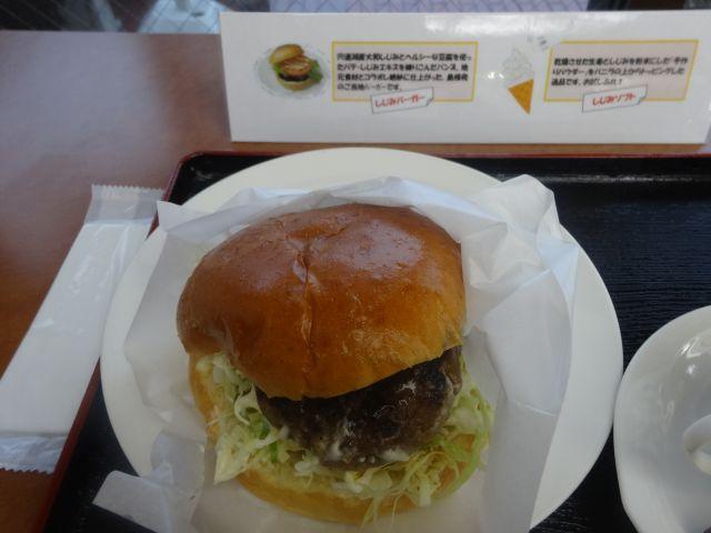 肉にしじみエキスを塗りこんだ、しじみバーガー食べた。 ちょい苦(にが)だけど健康的!このあと食べたしじみご飯もやはりちょい苦!