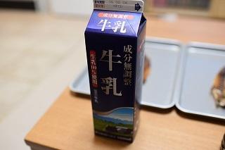 エントリーNO.5 「牛乳」