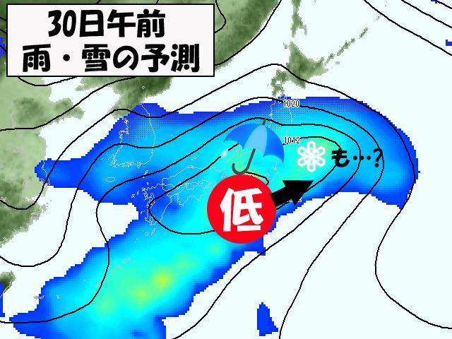 金~土曜にやってくる低気圧。雨の可能性が高いが…。