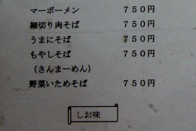 この店では、サンマーメンは「もやしそば」という名で出されている