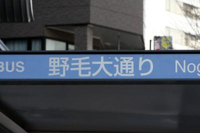 """三幸苑の帰りに橋田さんが見つけた「野毛""""犬""""通り」バス停。""""大""""の右上にねじがあり、""""犬""""に見えるのだ"""