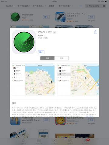 なんと、現在地が遠隔でわかる、「find iPhone」というアプリが標準で入っているようだ。 持っていたiPadで起動してみる。