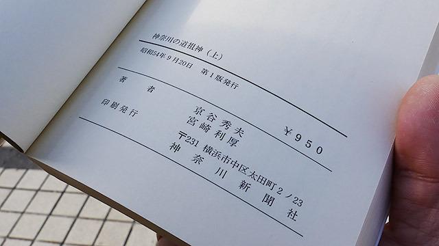 昭和54年に出版された本です