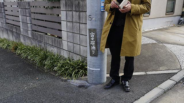 富士塚通りを下り、