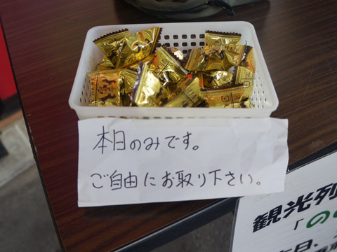 乗り換え口での観光列車切符売り場で駅員さんの心づくしのチョコレートに出会う。こういうの大好き。