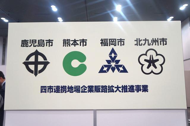 熊本市の市章のシンプルさが気になる。 ひらがなの「く」の字を図案化したものらしい。