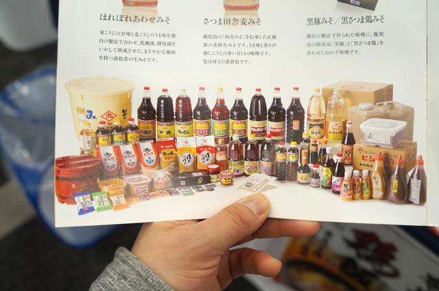 藤安醸造さんのパンフレット。商品のバリエーションが幅広い。山下さんの「全部甘いと思ってくれていいです」の言葉に、古賀さんと思わず「カッコイイ!」と拍手してしまった。