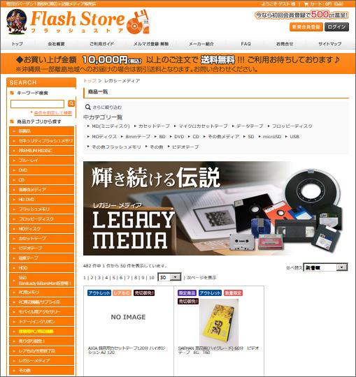 「フラッシュストア」のレガシーメディア(一般的に使われなくなった記録媒体)取り扱いページ。かっこいい