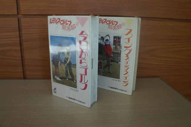 完全に余談ですが、ここで編集部橋田提供のVHSテープをごらんにいれますね(注目は「レディスゴルフ倶楽部」の「倶楽部」の部分のフォントの不必要な怖さ)