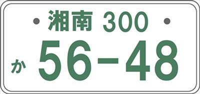 湘南ナンバー(画像はイメージ)