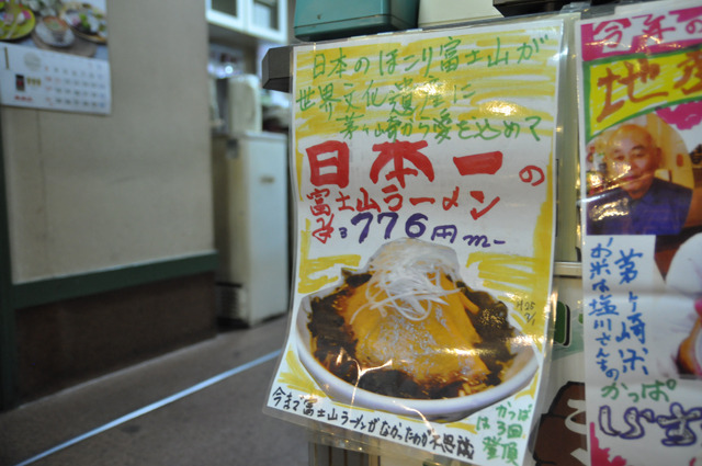 富士山をイメージしたラーメン