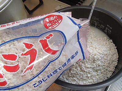 乾燥麹は袋に入れたままほぐしましょう。飛び散らなくていい。