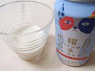 オレンジピールの香り爽やか。白ビール。