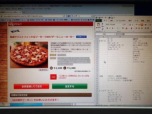 チラシだと情報量が足りないのでネットを活用。ピザーラとドミノピザのサイトから全商品をチェックしてトッピングを抽出。