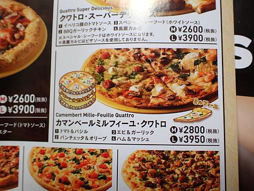 宅配ピザ界の松花堂弁当こと、4つの味が楽しめるカマンベールミルフィーユ・クワトロ。