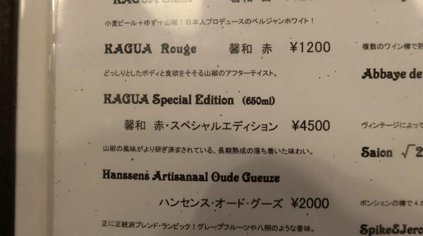 1瓶で4500円のビールも頼んでみた。