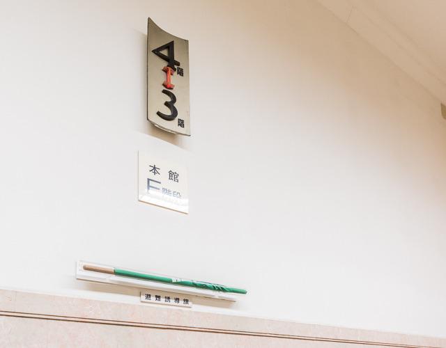 三越本店階段室には「避難誘導旗」なるものが各踊場に設置されていた。