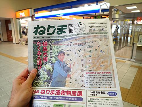 江古田駅で練馬らしい区報をゲット。