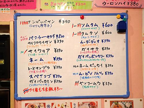 江古田店のフードメニュー。「北の」という文字とタイ料理の組み合わせがかわいい。