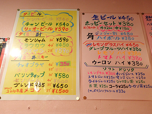 ドリンクメニューはタイと日本のハーフ。常連ほどタイのドリンクを頼まない。