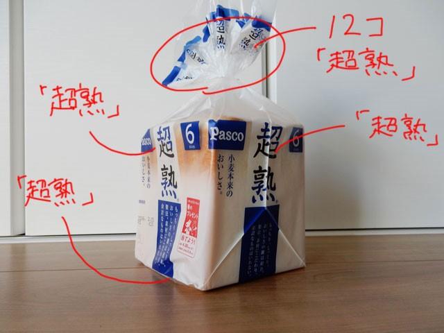 数えたら超熟1斤に15個『超熟』というロゴがあった。