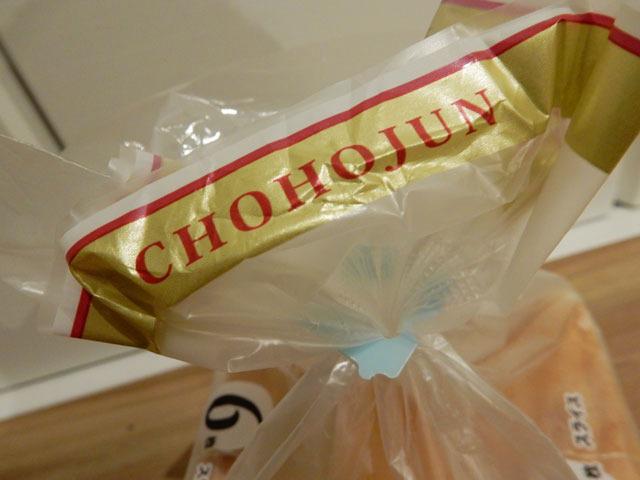 上のふさふさには、ローマ字で「CHOHOJUN」とあった。これもカウントしましょう。