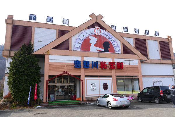 2014年12月31日「鬼怒川秘宝殿」閉館