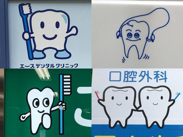 歯の根っこ部分が脚あつかいになっているキャラはおおい。しかし歯は尻ではないしセクシーさはない。(写真は歯医者の写真を集めてる きだてたくさんよりいただいた)