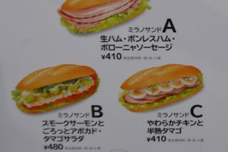 サーモン(B)もチキン(C)も食べたいから、タマゴが重複しているのは気にしないでおこう