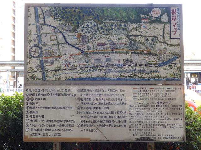 その名も「祖父たちが語る根岸マップ」。周辺の史跡などが紹介されている