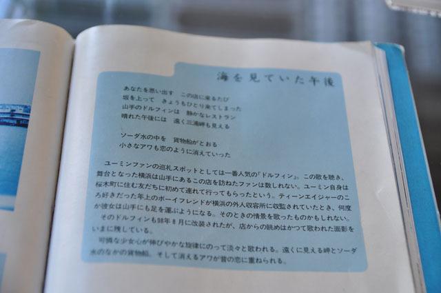 ユーミンと「ドルフィン」の出会い、曲が生まれた背景などが書かれている
