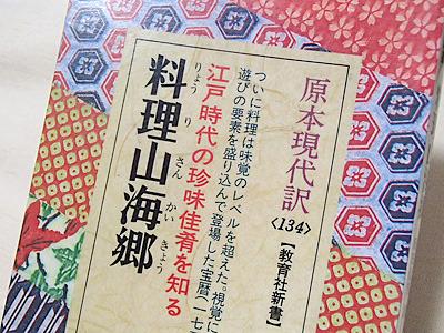 現代語訳版の料理山海郷。スイカで作るシロップ「西瓜糖</a>」などもこの本に出てきます。