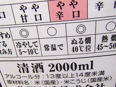 原材料は米と麹と水だけなのですが、純米酒と言えないのには理由があります。