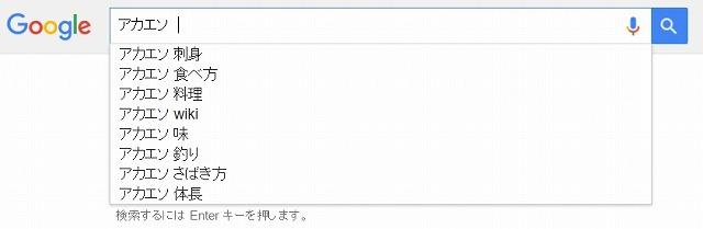 マイナーな魚でも、予測検索の候補に「味」とか「食べる」なんてワードが出てくる。どんだけ食への探究心旺盛なんだよ日本人。