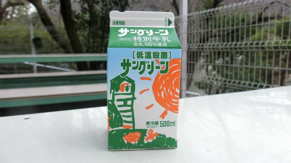 特別牛乳サングリーン。おいしい。