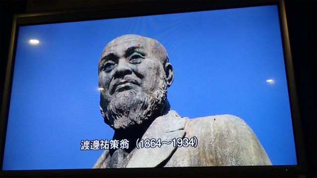 宇部興産創業者の渡邊さん
