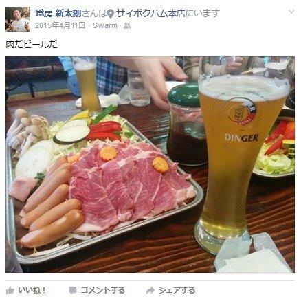 肉にビールにと欲にまみれている。