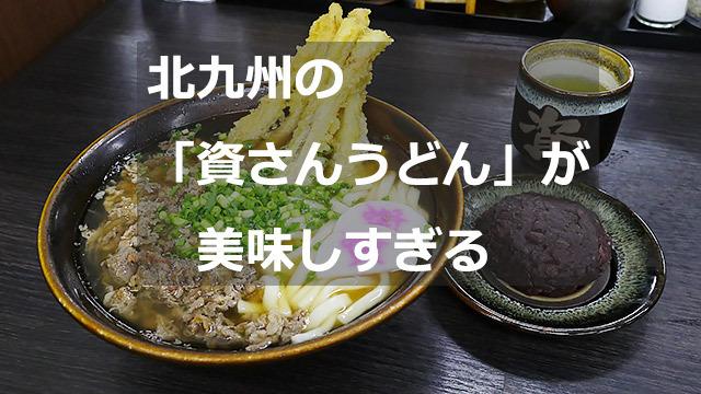 北九州の美味しすぎるうどんを紹介します!