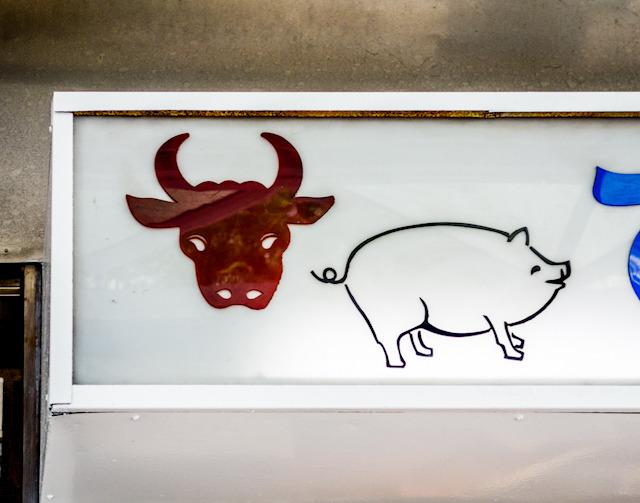 これも肉屋さん。ブタの満面の笑みが悲しい。というか、ウシと作画担当が違うのでは。