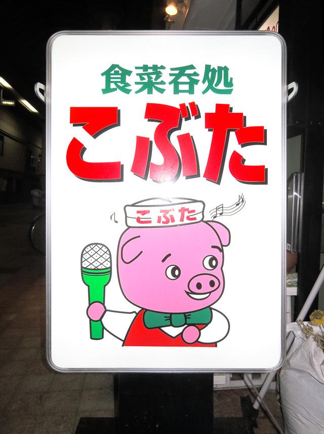 雰囲気五線譜をまとう彼。すわ「歌う共食いブタか! 」と色めき立ったが、とくに豚肉料理専門というわけでもなく、たんにお店のキャラというだけかもしれない。