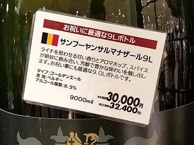 「お祝いに最適な9Lボトル」とある。イベント事じゃなければこんなビール開ける事はなかろう。お値段税込32400円。