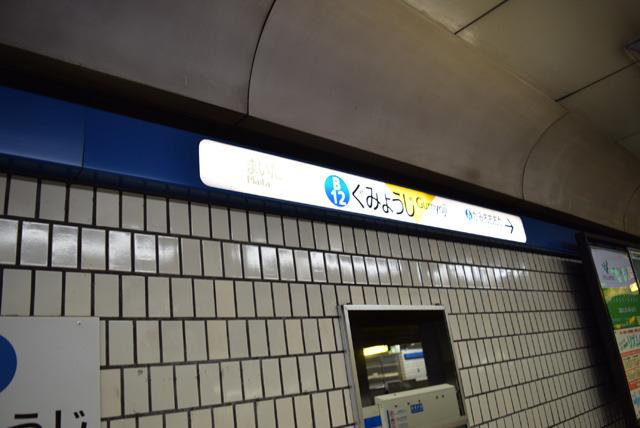弘明寺駅到着