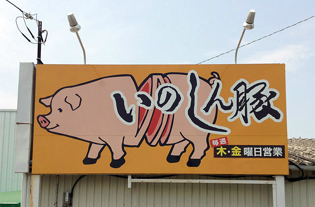 食べ物の店の看板に描かれた「共食いキャラ」。手書き看板でつい描かれてしまったキャラと、嘆くべきか判断に迷うキャラが登場です。(藤原)