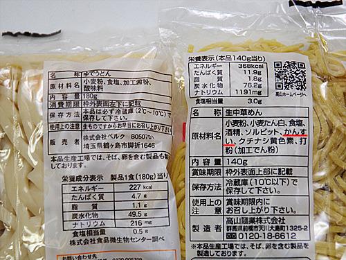 赤線部分に注目。中華麺には必ず「かんすい」が入っている。