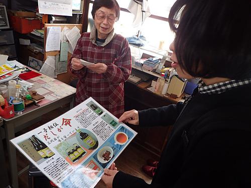 梘中麺工業の社長である古俣清子さんと、一子相伝のめんつゆも気になる編集部の古賀さん。