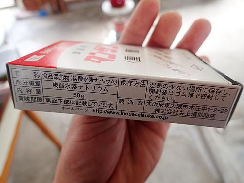 かんすいは少量だと手に入りにくいので、趣味で中華麺を作る人は代わりに重曹(炭酸水素ナトリウム)をよく使う。