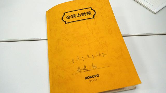 金銭出納帳という渋さ(ブルボン小林さんは長嶋有さんという小説家でもあります)